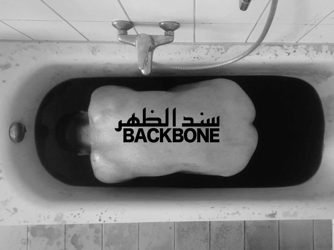 Backbone - سند الظهر - Exhibition