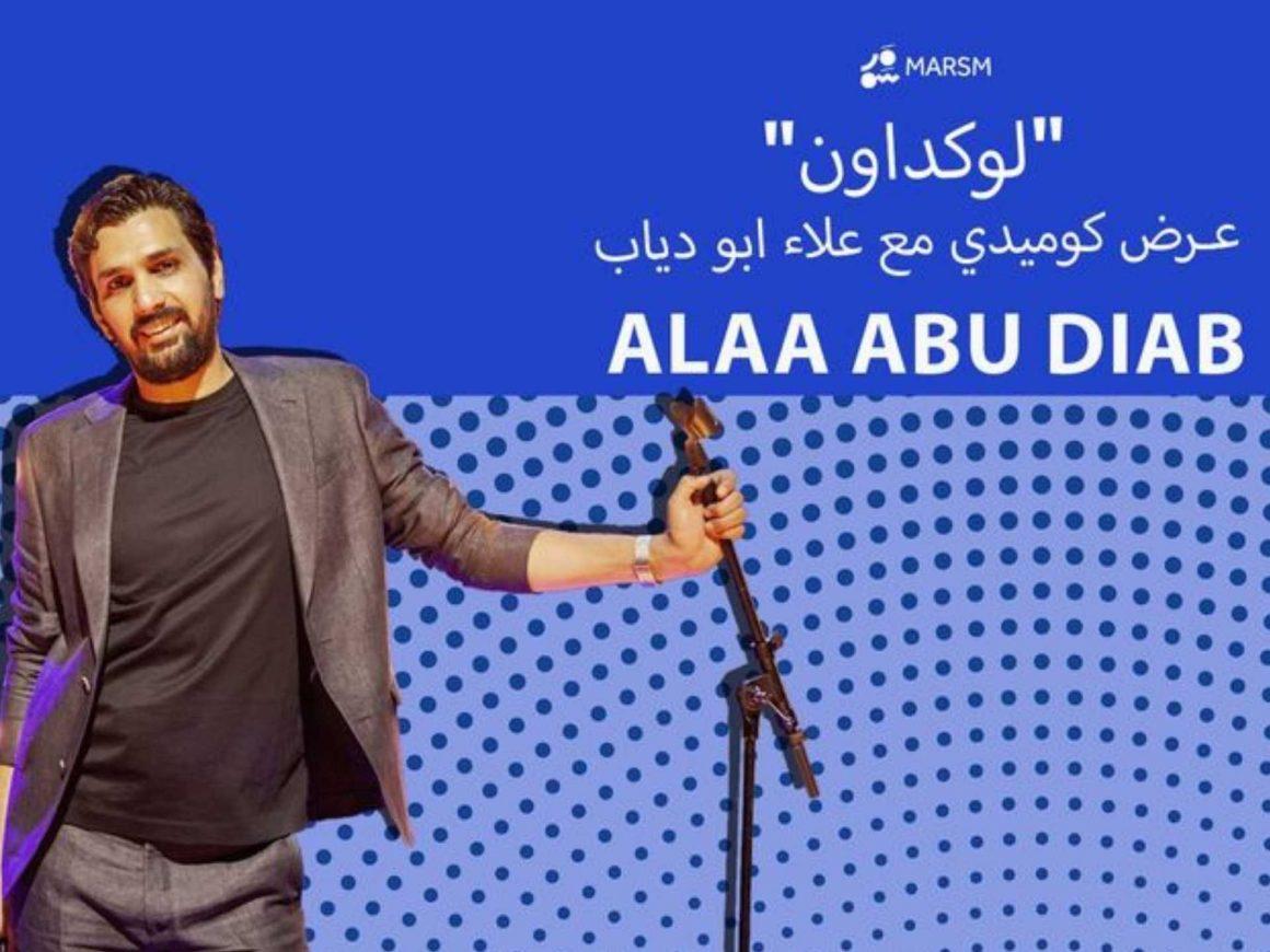 عرض كوميدي مع علاء ابو دياب (برلين) - Arabic Standup Comedy - Alaa Abu Diab